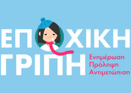 epoxiki-gripi